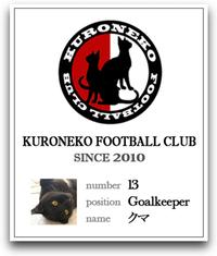 Kfc_131_kuma_2